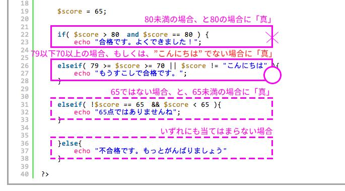 if条件分岐_03
